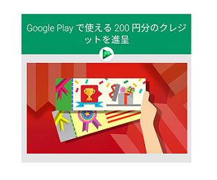 Google ギフトカード 無料 クレジット
