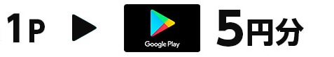 Google ギフトカード 無料 ポイント交換