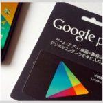 Googleギフトカード 無料入手ガイド