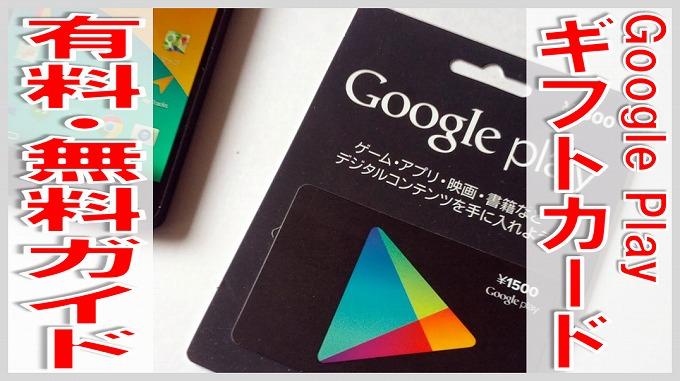 Google ギフトカード 無料 サムネ