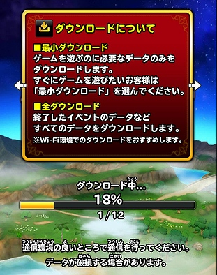 星のドラゴンクエスト アプリ ダウンロード ダウンロード