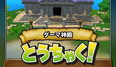 星のドラゴンクエスト アプリ ダウンロード ダーマ神殿
