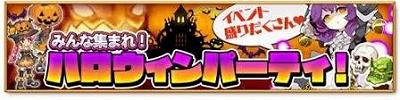 ログレス 無料配布 スペシャルクエスト
