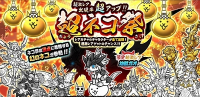 にゃんこ大戦争 ネコ缶 チート やり方 android 超ネコ祭