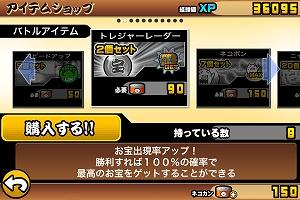 にゃんこ大戦争 ネコ缶 チート やり方 android ショップ