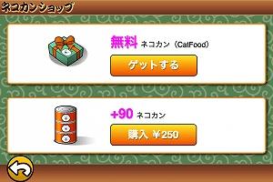 にゃんこ大戦争 ネコ缶 チート やり方 android 無料ネコカン