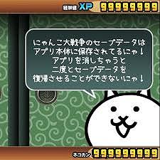 にゃんこ大戦争 猫缶 増殖 バグ カンスト