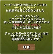 パズドラ 魔法石 無料 登録不要 チャレンジ