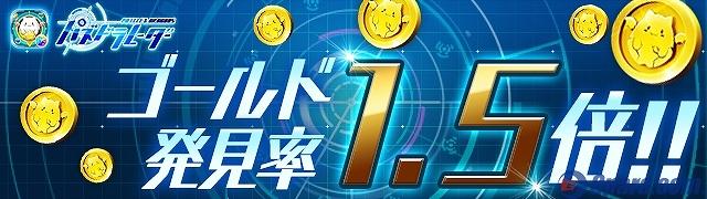 パズドラレーダーゴールド入手宝箱2