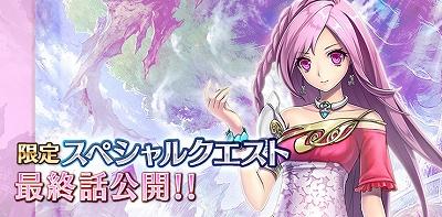 ファンキル 姫石 集め方 スペシャルクエスト