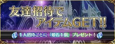 ファンキル 姫石 集め方 友達招待