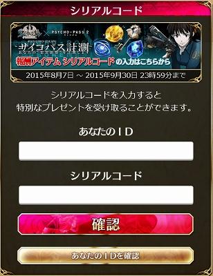 ファンキル 姫石 集め方 シリアルコード