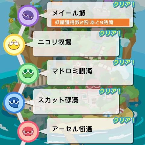 ぷよクエ 魔導石 プレゼントコード マップ