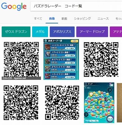 パズドラレーダーのコード コード検索