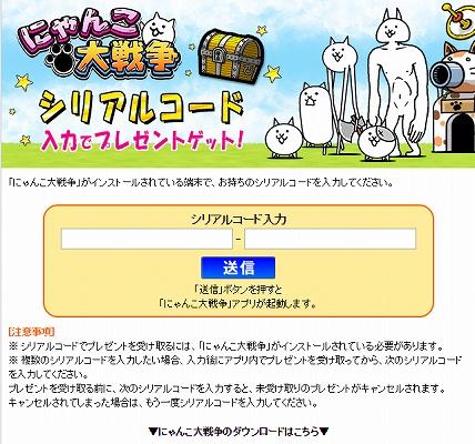 にゃんこ大戦争 ネコ缶 無限 シリアルコード