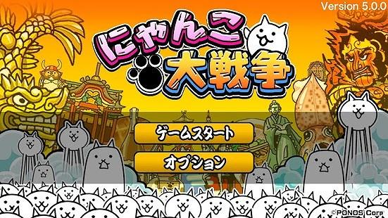 にゃんこ大戦争 ネコ缶 無限 トップ