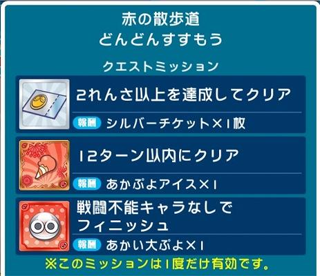 ぷよクエ 魔導石 プレゼントコード ミッション