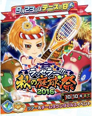 白猫テニス エースジュエル 貯め方 イベント