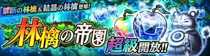 タガタメ 無課金 ガチャ 林檎の帝園