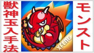 【モンスト】獣神玉を入手する際のチート使用の危険性