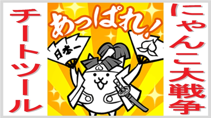 にゃんこ大戦争 猫缶 チート サムネイル