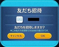 ツムツム ウラ技 アプリ 招待
