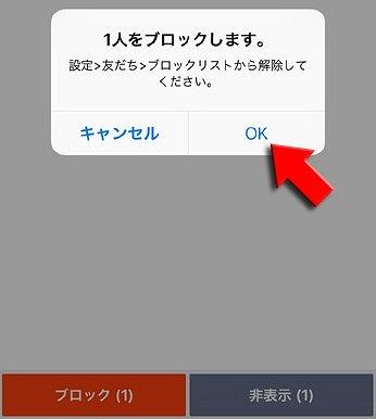 ツムツム ウラ技 アプリ ブロック