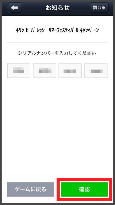 ツムツムウラ技ルビーシリアルコード