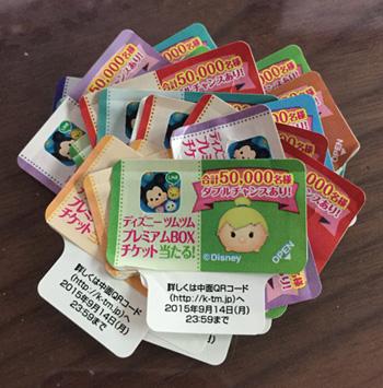 ツムツムウラ技ルビーシリアルコード2
