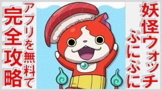 妖怪ウォッチぷにぷにのアプリを無料で遊ぼう!