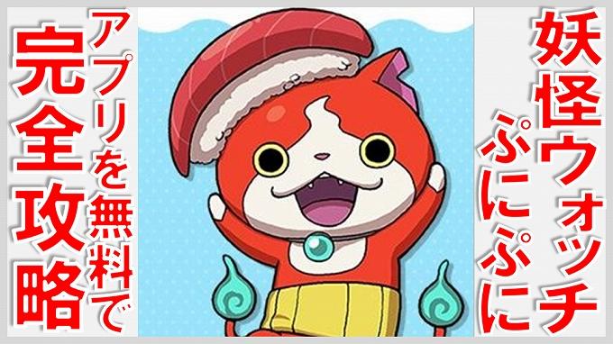 妖怪ウォッチぷにぷに アプリ 無料 サムネイル