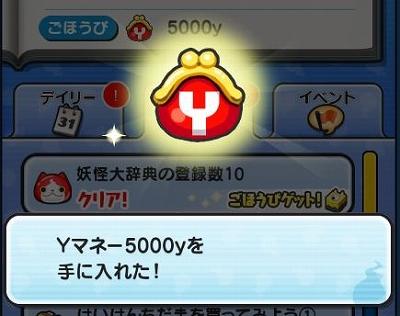 妖怪ウォッチぷにぷに アプリ 無料 Yマネー