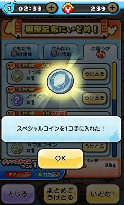 妖怪ウォッチぷにぷに アプリ 無料 コイン