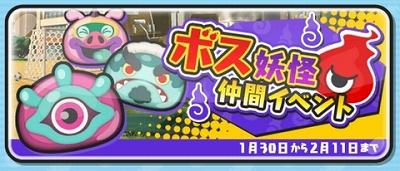 妖怪ウォッチぷにぷに アプリ 無料 イベント
