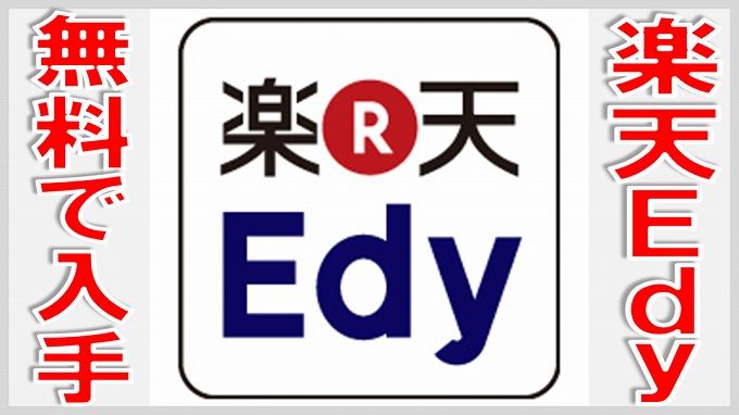 楽天Edy 裏技 入手