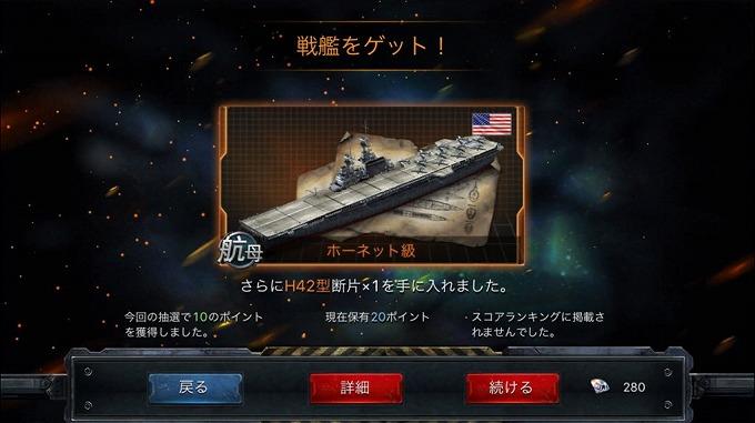 戦艦帝国 ダイヤ 入手 裏技