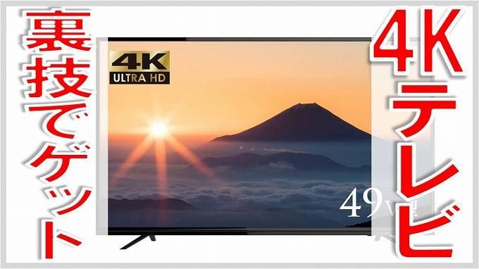 4Kテレビ 格安 入手 裏技