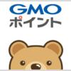 GMOポイント 無料ゲット!