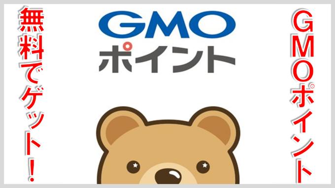 GMOポイント 無料