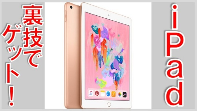 Apple iPad 入手 裏技
