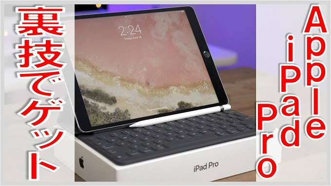 Apple iPad Pro 格安 入手 裏技