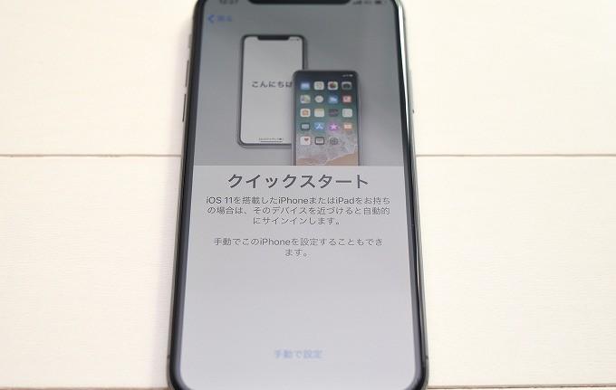 iPhone X 格安 入手 裏技
