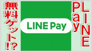 LINE Pay 裏技でゲット!