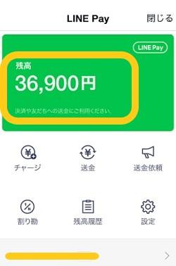 LINE Pay 裏技 ゲット