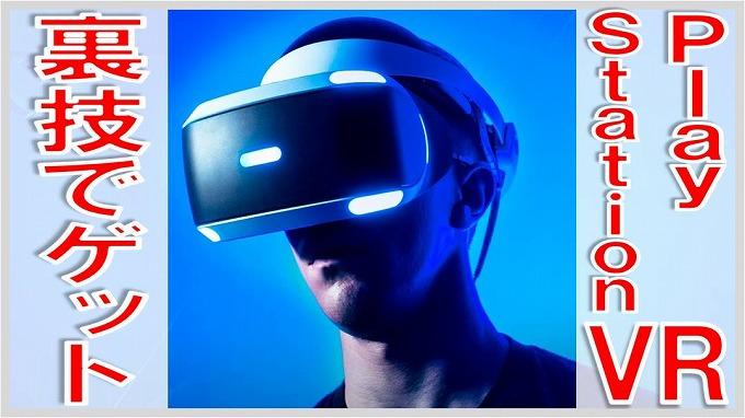 PlayStation VR 格安 入手 裏技