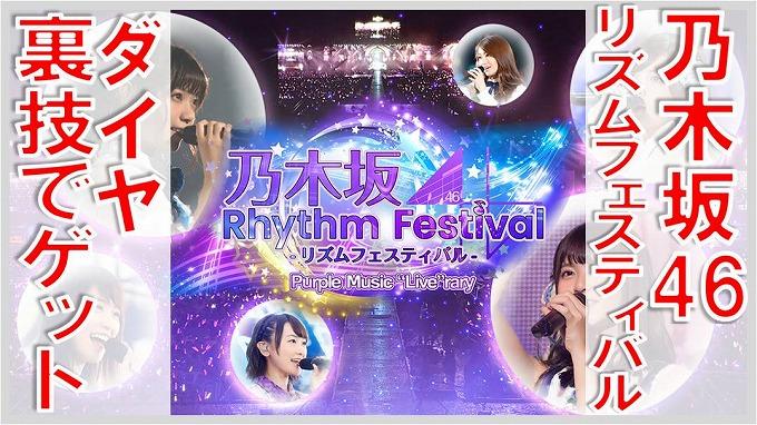 乃木坂46 リズムフェスティバル ダイヤ 入手 裏技