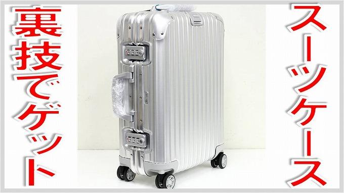 スーツケース  格安 入手 裏技