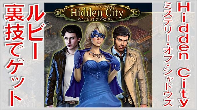 Hidden City: ミステリー・オブ・シャドウズ ルビー 集め 裏技
