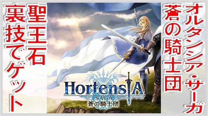 オルタンシア・サーガ -蒼の騎士団- 聖王石 入手 裏技