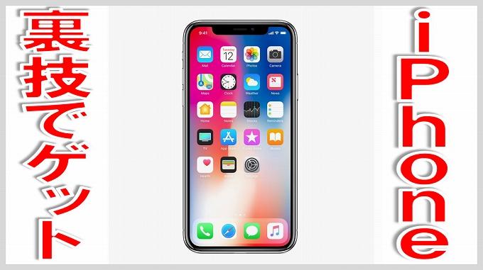 iPhone 入手 裏技